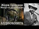 Жорж Сименон Мегрэ и дело Наура. Аудиокнига