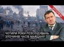 «Інтерес держави до злочинів проти Майдану з'являється лише на річниці» < HromadskeTV>