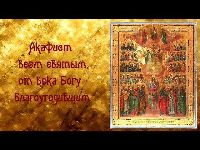 Обращение ко Всем Святым и небесным силам.Акафист всем святым, от века Богу благоугодившим