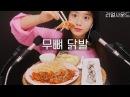 무뼈닭발과 주먹밥 리얼사운드 먹방(feat 콩나물)[한국어 ASMR]eating sounds,닭발 이팅사운 46300