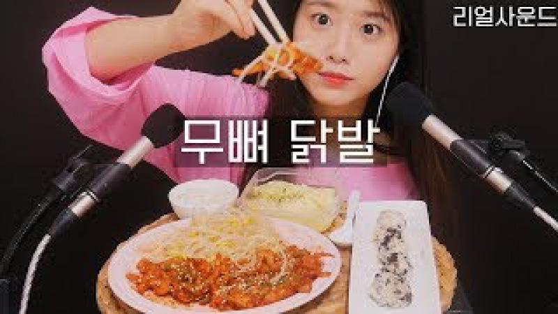 무뼈닭발과 주먹밥 리얼사운드 먹방(feat 콩나물)[한국어 ASMR]eating sounds,닭발 이팅사운46300