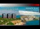 Памятники Великой Тартарии Анапская крепость звезда