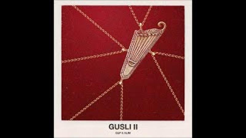 GUSLI (Guf Slim) - 04. Гайки (альбом «GUSLI II»)