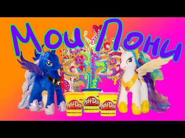 Принцесса Селестия и Волшебное дерево! My Little Pony, Princess Celestia, Princess Luna, Play Doh