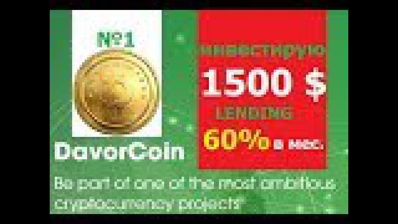 DAVORCOIN ИВЕСТИЦИЯ 1500$ LENDING 60 Давор коин КУДА ИНВЕСТИРОВАТЬ Bitconnect Hextracoin Ucoincash