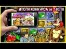 Играю в интернет казино на реальные деньги. Как заработать в слоте Гараж по выигрышной схеме.