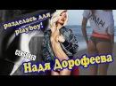 Надя Дорофеева - разделась для playboy!