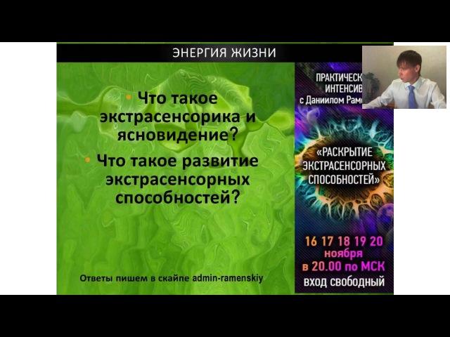 Курс Раскрытие Ясновидения (энергия жизни) Даниила Раменского занятие 1