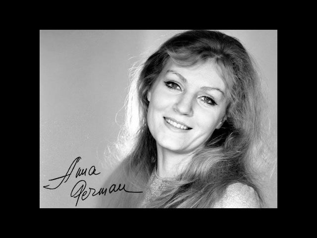 Анна Герман - Yellow Submarine (1975 авторы песни - Пол Маккартни и Джон Леннон)