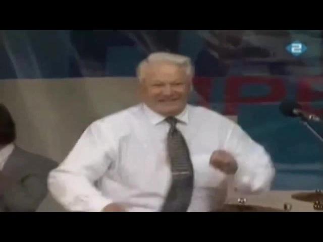 Ельцин танцует локтями