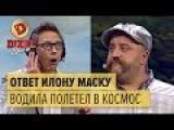 Ответ Илону Маску украинский водитель полетел в космос Дизель Шоу 2018 ЮМОР ICTV