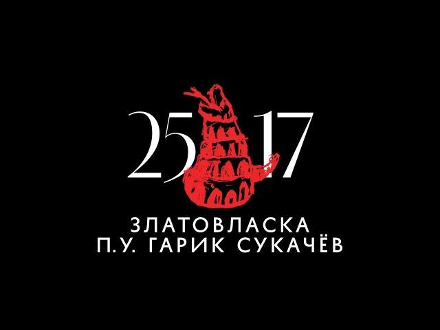25/17 п.у. Гарик Сукачёв Златовласка (ЕЕВВ. Концерт в Stadium) 2017