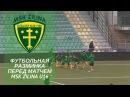 Футбольная разминка перед матчем MSK Zilina U16 warm-up