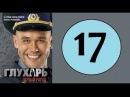 Глухарь 17 серия (1 сезон) (Русский сериал, 2008 год)