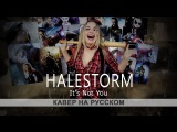 Halestorm  It's Not You  (cover by DivaSveta)  кавер на русском