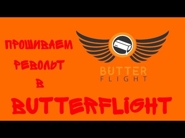 Прошивка револьта в Butterflight и минимальные настойки.