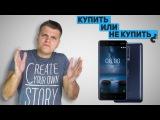 Nokia 8: хочется и не хочется...