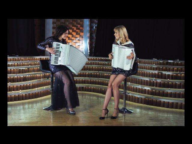 Самые красивые аккордеонистки России-Дуэт ЛюбАня PLAYING LOVE