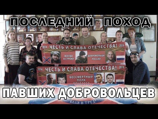 Последний поход павших добровольцев: Кирилл Ерусланов - позывой