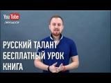 Русский Талант. Бесплатный Урок. Книга