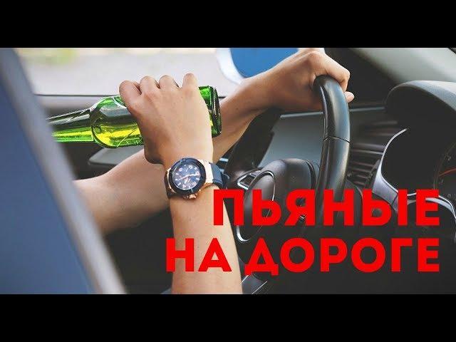 Пьяные на дороге ЖестьНаДорогах
