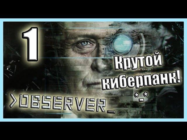 Observer - [1] Суперский киберпанк!*.*
