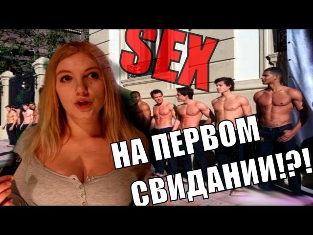 Секс на свидании видео другой