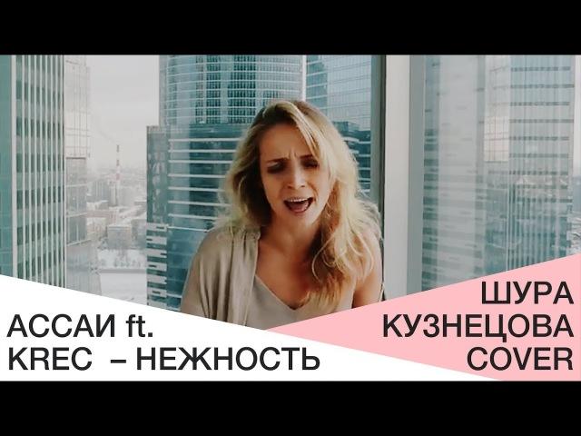 Ассаи ft. Krec – Нежность (cover by Шура Кузнецова)