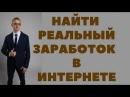 Матвей Северянин Автопортрет / Найти реальный заработок в интернете