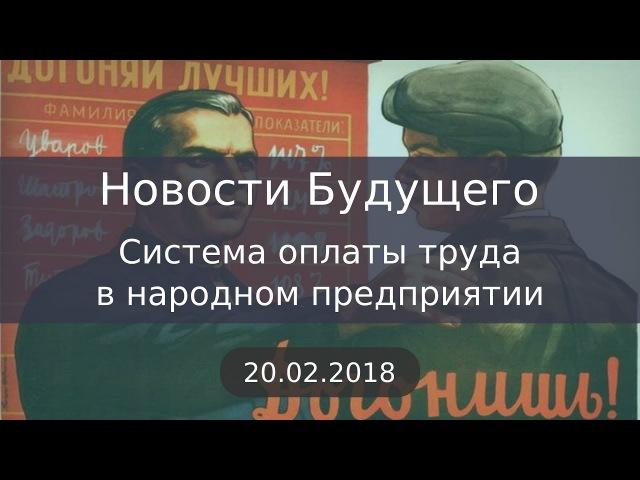 Система оплаты труда в народном предприятии - Новости Будущего (Советское Телевидение)