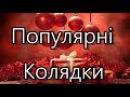 Українські колядки.Популярні колядки/Ukrainian Christmas carols