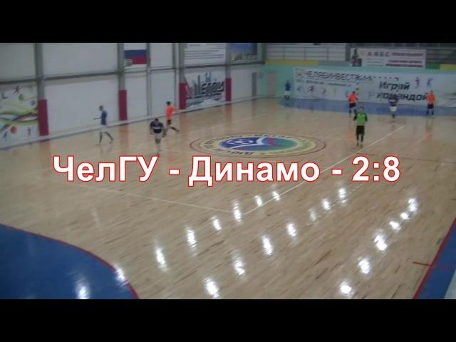 2018.02.23 ЧелГУ - Динамо - 2:8 (Первая лига)