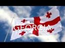 Welcome to Georgia 2017