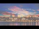 ЧАСТЬ 1/Приключения Крымчан на Кавказе! И в Турции! НА МАШИНЕ ИЗ КРЫМА В ГРУЗИЮ/ТУРЦИЮ/АЗЕРБАЙДЖАН