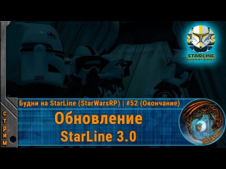 Обновление Star Line 3.0  Будни на StarLine (StarWarsRP) | #52 (Окончание)