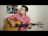 А. Пономарев - Мы не ангелы, парень (Fingerstyle guitar cover)