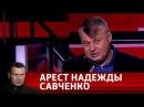 Арест Надежды Савченко. Вечер с Владимиром Соловьевым от 22.03.18