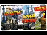 WORLD OF TANKS #1.0 ? НОВЫЕ HD КАРТЫ И НОВАЯ ГРАФИКА ? 1080p, ultra настройки, стрим