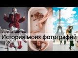 История моих фотографий #7  Круэлла Д'Эвиль  Съемки в Париже  Съемка в ванной