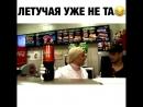 Летучая уже не та хорошее настроение юмор смешное видео ревизор проверка квас ресторан забегаловка кафе проба