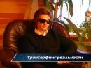Вадим Зеланд. Трансерфинг. Изнанка Реальности Z-4.svetlana.dubinin.DVDRip