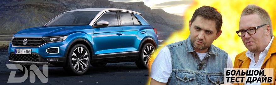 Обзор — New Volkswagen T-Roc 2018
