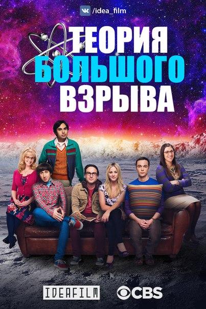 Теория большого взрыва / the big bang theory [8 сезон; серии 1-2.