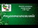 Туган телен саклыйк Иваново шәһәре