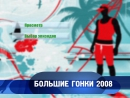 Сбербанк. Большие гонки-2008