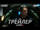 Видоизменённый углерод / Altered Carbon (1 сезон) Трейлер 2 (LostFilm) [HD 1080]