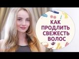 Как продлить свежесть волос Шпильки  Женский журнал
