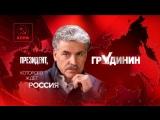 Агитационный ролик Павла Грудинина