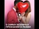 5 самых безумных признаний в любви