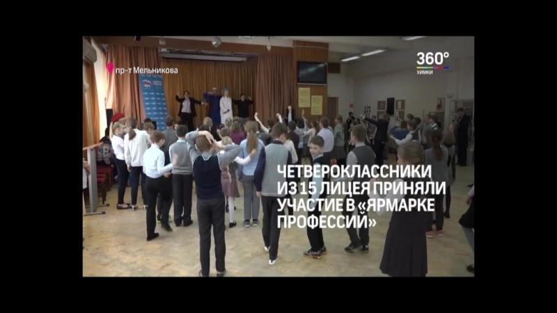Фабрика профессий Лицей №15